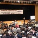 2013年1月10日「全関西集会」の写真