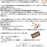 バリアフリー企画3