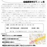 障害者春闘2018